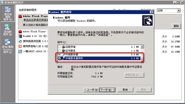 windows Server 2003多用户远程登录 多连接 windwos2003 多用户远程 多链接
