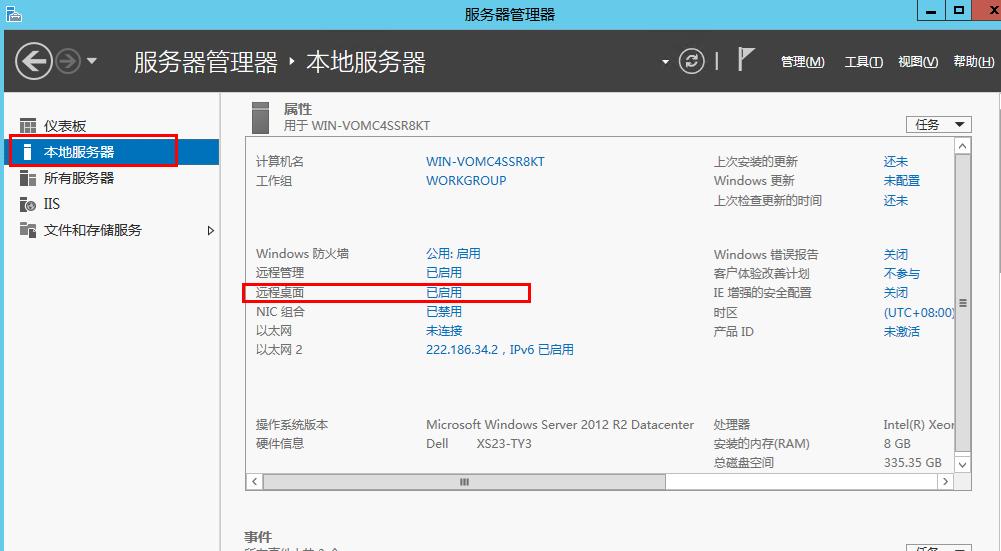 Windows Server 2012 配置远程桌面帐户允许多用户同时登录   windows2012 开启远程桌面