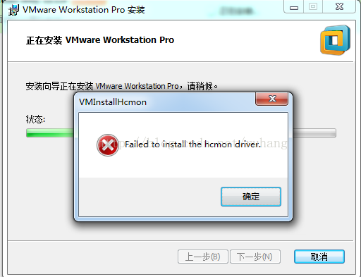 failed to install the hcmon driver 安装 虚拟机 出现这个 failed to install the hcmon driver VMwer安装不上 提示错误