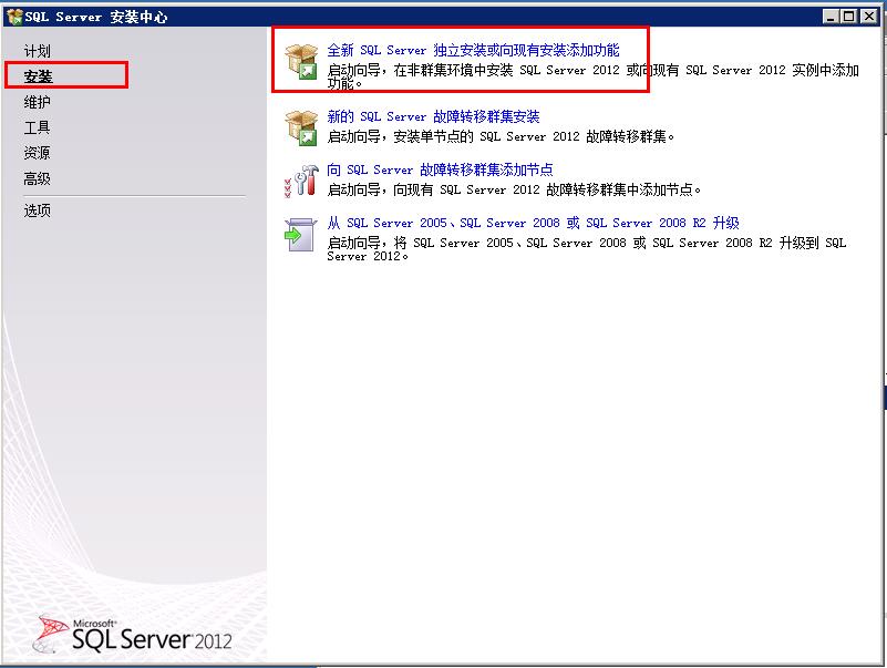 安装sql 2012 数据库 windows安装数据库