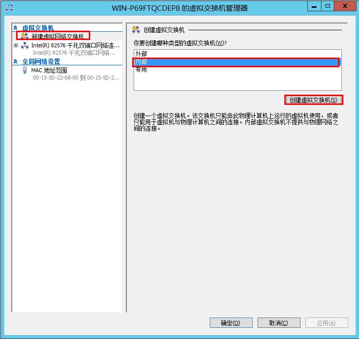 Windows 2012数据中心版中,Hyper-V如何配置虚拟机共享IP访问外网,并且进行映射端口