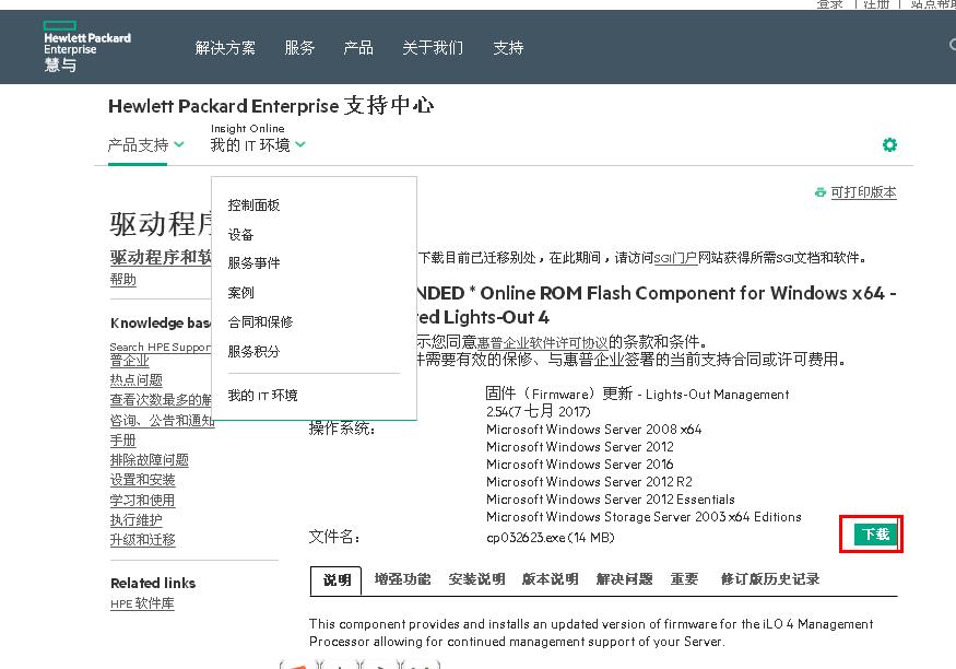 HP iLO4 2.3升级到2.5 ILO Web 页面更新ILO固件  hp sl230s 更新固件以及安装中文语言包