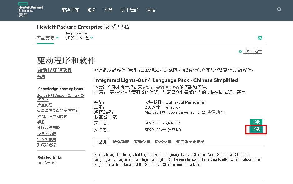 HP服务器远程管理 iLO4_v2.5安装中文语言包  HP sl230s安装中文语言包