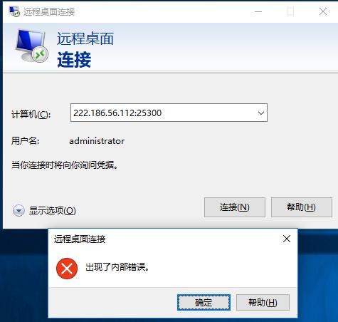 """远程连接出现内部错误 远程桌面的时候提示""""出现了内部错误"""""""