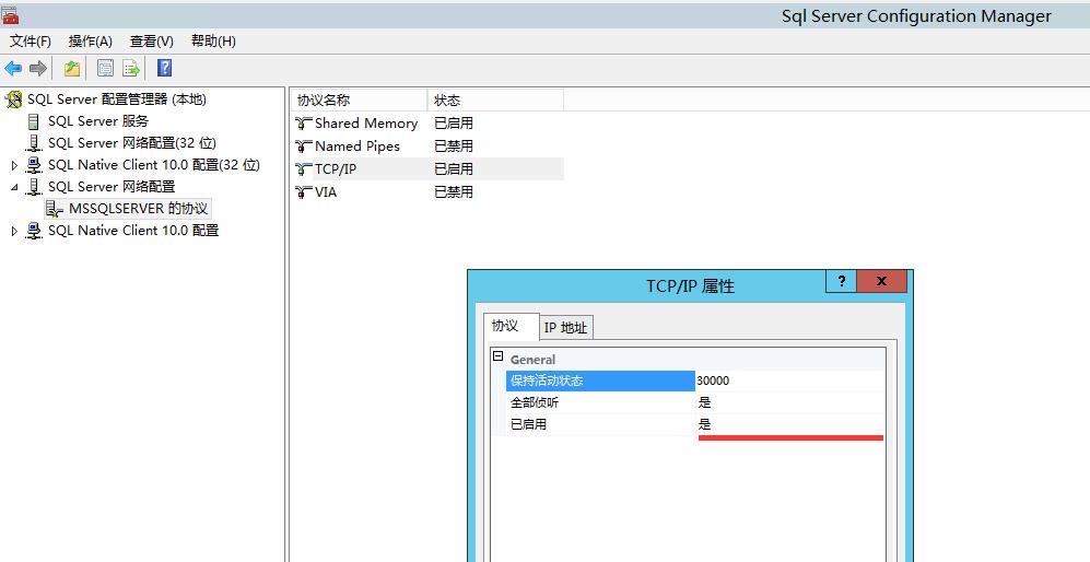 出错信息为:[DBNETLIB][ConnectionOpen (Connect()).]SQL Server 不存在或拒绝访问。
