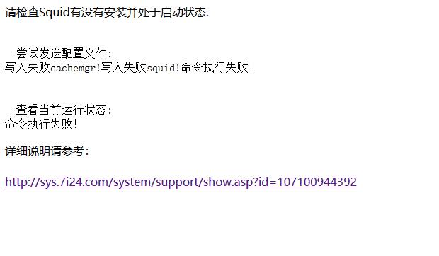 星外共享IP安装出错,星外共享IP,星外拨号cdn出错误。请检查Squid有没有安装并处于启动状态.
