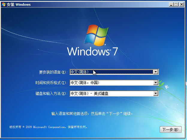 windows 7安装教程 windows7 系统安装