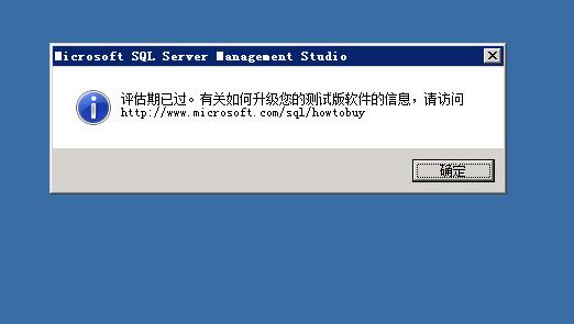 microsoft sql server management studio 评估期已过。有关如何升级您的测试软件的信息,请访问