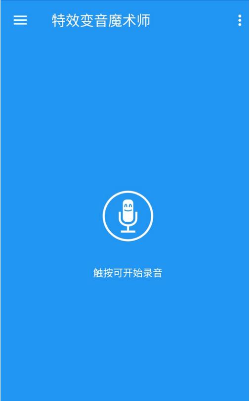 安卓变声软件
