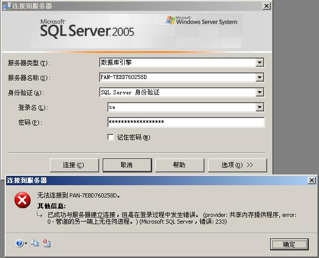 已成功与服务器建立连接 但在登录过程中 错误233   SQL2008.sa'登录失败(错误18456)
