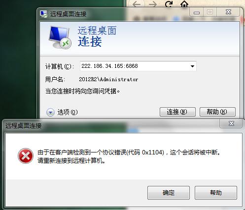 由于在客户端检测带一个协议错误代码0x1104 这个会话将被中断,请重新连接远程计算机
