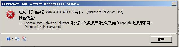 还原对于服务器失败 备份集中的数据库与现有的 数据库不同
