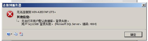 无法打开用户默认数据库,登陆失败。错误:4064