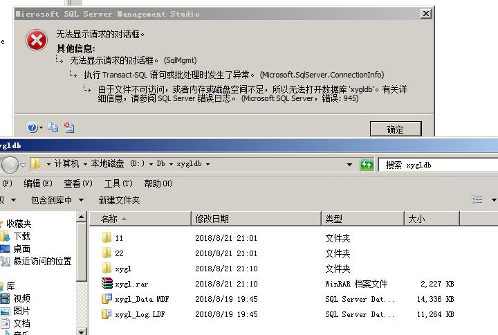 由于文件不可访问,或者内存或磁盘空间不足,所以无法打开数据库 'msdb'。有关详细信息,请参阅 SQL Server 错误日志。 (Microsoft SQL Server,错误: 945)