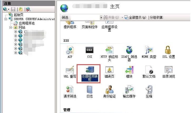 Asp.Net IIS7.5伪静态设置