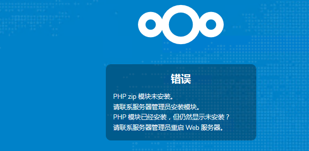 PHP zip 模块未安装 请联系服务器管理员安装模块