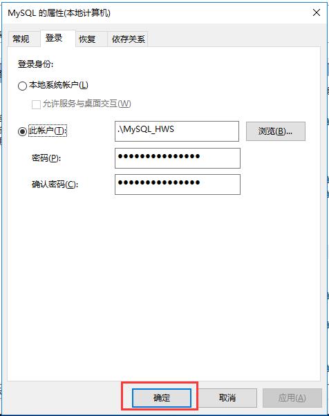 """无法启动mysql服务 错误1069""""的方法"""