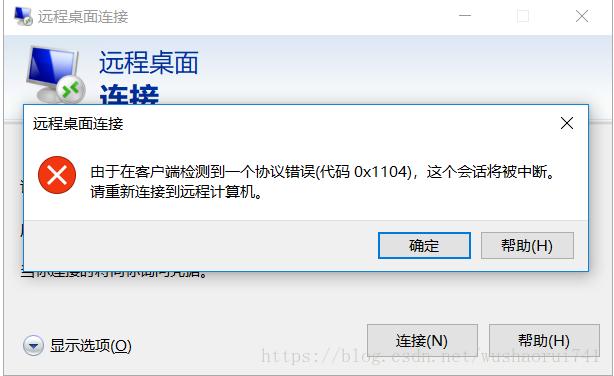 由于在客户端检测到一个协议错误(代码 0x1104),这个会话将被中断。 请重新连接到远程计算机