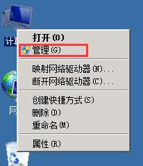 windows 2008 修改密码 修改用户名密码 2008系统