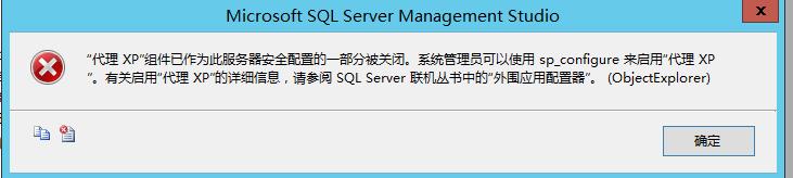 数据库自动备份设置报错 数据库备份计划报错 代理XP组件已作为此服务器安全配置的一部分被关闭