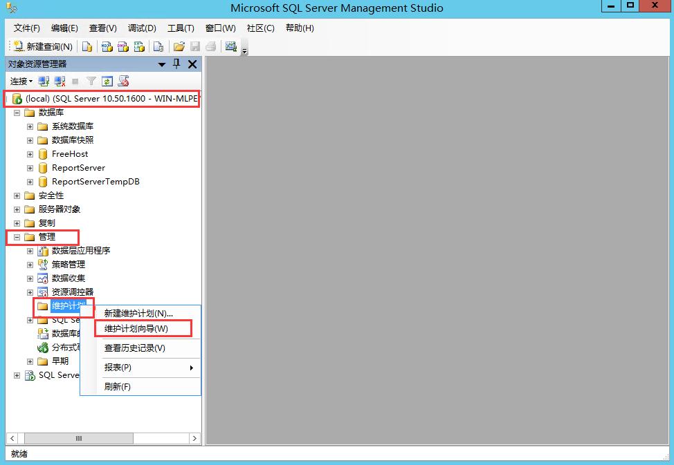 mssq备份计划  数据库自动备份设置 数据备份 数据库设置备份 SQL Server 备份计划