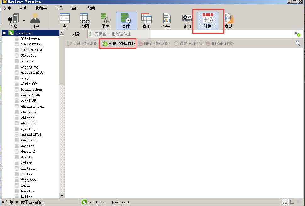 在windows下的mysql实现数据库自动备份 navicat for mysql设置自动备份数据库 自动备份mysql数据库