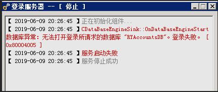 "CDataBaseEngineSink::OnDateBaseEngineStart 数据库异常:无法打开登录所请求的数据库'RYAccountsDB""。登录失败。【0x80004005】"