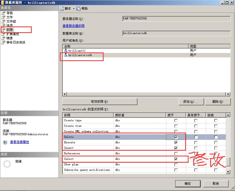 sql登录后看不到数据库  sql无法修改 sql 赋予用户权限 sql server