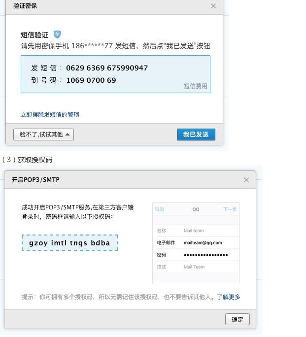 发送信息。  发送失败!The message was undeliverable. All servers failed to receive the message .execute