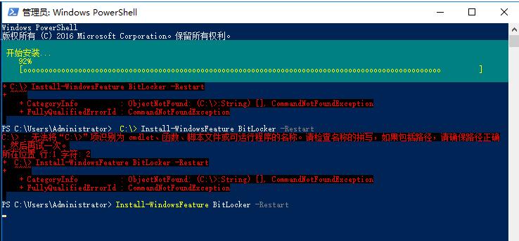 Windows Server 安装 BitLocker   windows 2016安装BitLocker windows 2012安装BitLocker