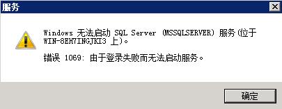 """SQL server无法启动服务,提示""""错误1069: 由于登录失败而无法启动服务"""" windows 无法启动sql sever服务 错误1069由于登录失败而无法启动服务"""