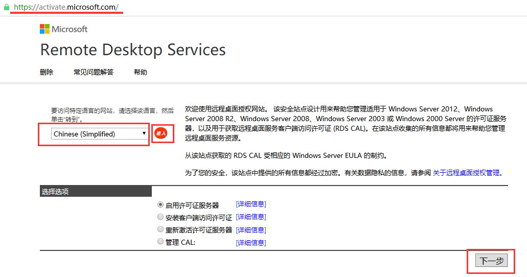未配置远程桌面会话主机服务器的授权模式  windows 2008  windows 2012 windows2016 远程授权过期