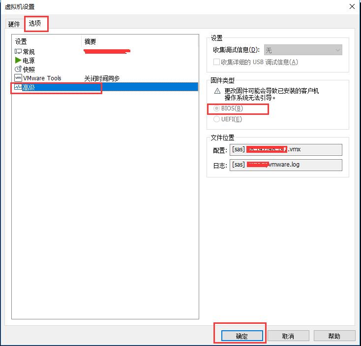 vmware 取消efi vmware 设置bios启动装系统 vmware设置efi vmware设置bios