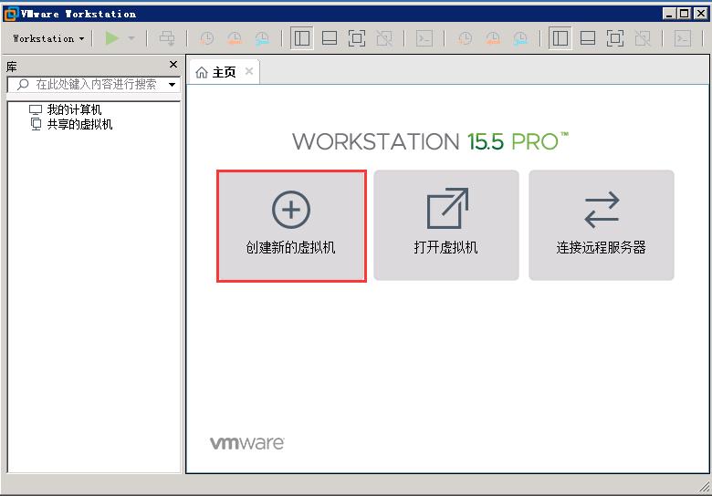 vmware 使用教程 vmware15 使用教程 vmware安装系统 vmware创建新的虚拟机
