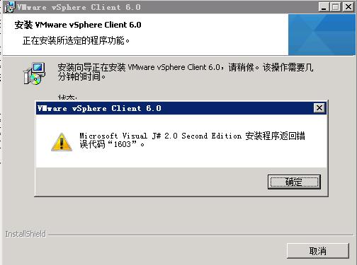 "Microsoft Visual J#2.0 Second Edition安装程序返回错误代码""1603'  vmware vsphere client 安装报错"