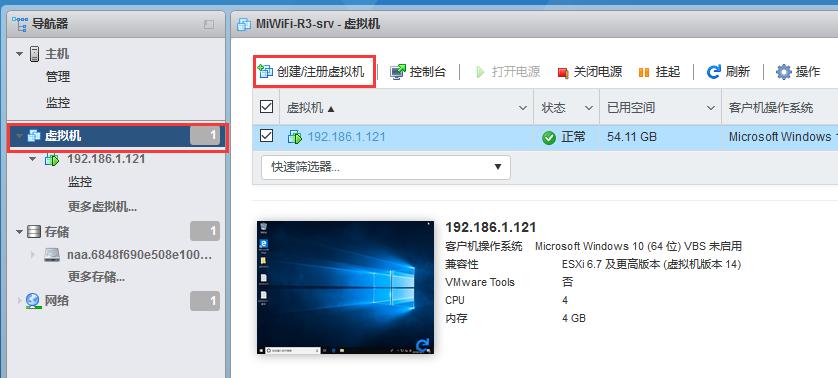 vmware esxi 重装系统后导入旧数据 esxi重装系统 esxi导入新的虚拟机 vmware重装系统