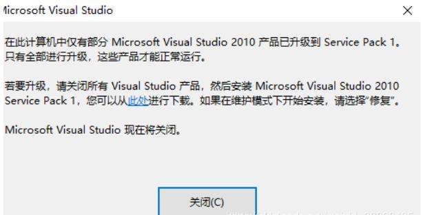 在此计算机中仅有部分visual studio2010产品已升级到SP1 mu_visual_studio_2010_sp1_web_installer_x86_651694.exe 下载