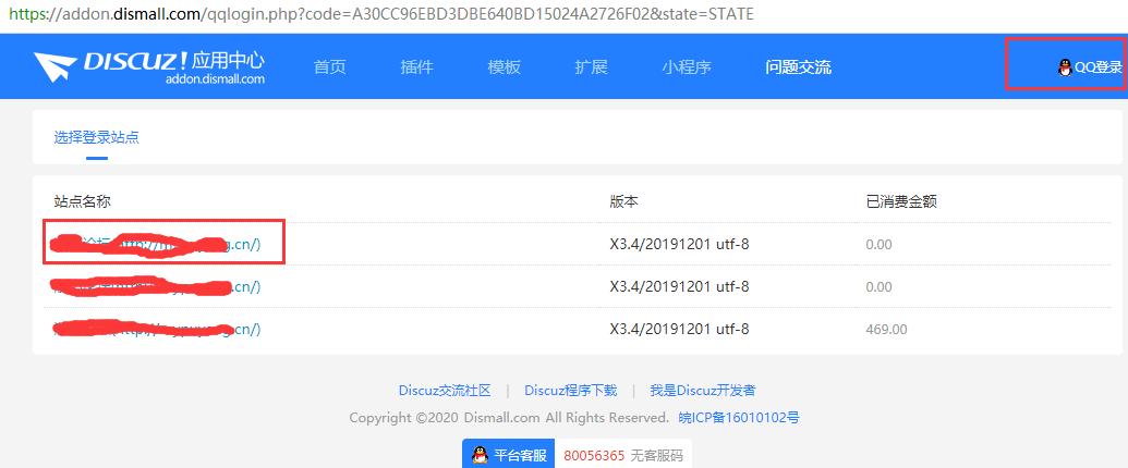 怎么解除dz应用中心QQ绑定,5个域名都绑定了 dz解除应用中心绑定