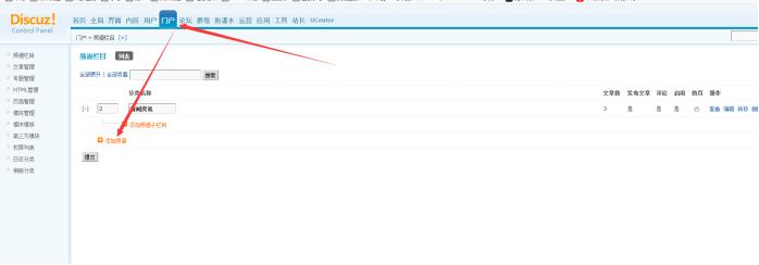 discuz 模板安装  discuz 任天手机版模板安装  任天手机版模板频道单页使用说明(二)
