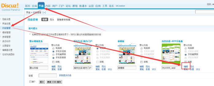 discuz 模板安装  discuz 任天手机版模板安装  任天手机版模板风格九配色使用说明(三)