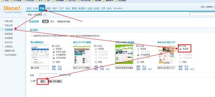 discuz 模板安装 仁天际网络模板安装说明 discuz模板安装  discuz模板  任天PC模板管理(一)