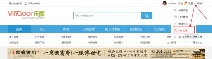discuz 模板安装 仁天际网络模板安装说明 discuz模板安装  discuz模板  DIY数据调用设置(二)