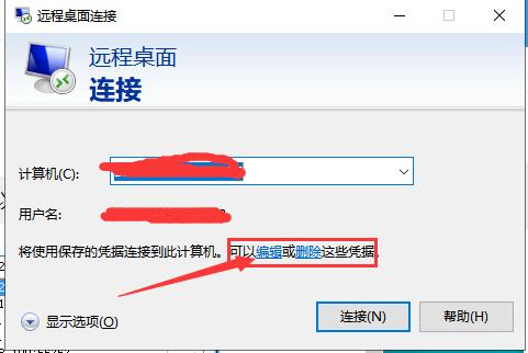 清除远程记录 清除本地计算机的远程记录 删除远程桌面记录