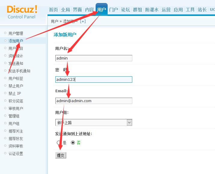 discuz 添加admin.php可以登录的用户 discuz添加副站长 discuz添加创始人 discuz 添加后台管理员