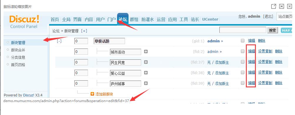 discuz 木木门户系统频道安装 木木门户系统安装详细教程(四) 如何查看版块ID和分类信息ID?找不到对应模块该怎么处理 输入对应的分类信息ID