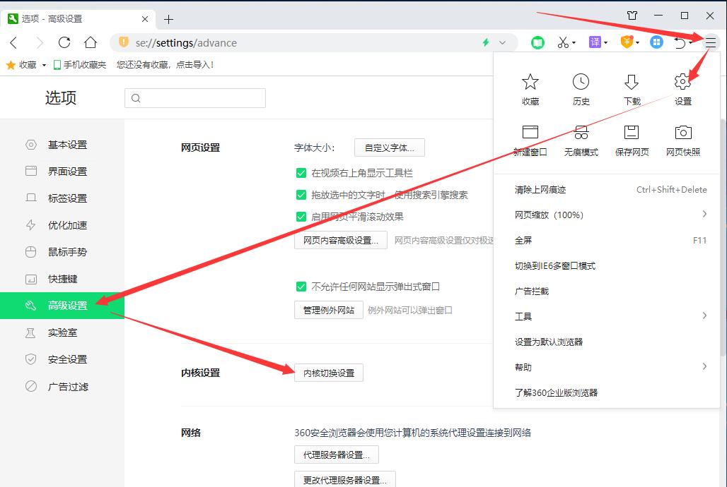 360浏览器切换内核 浏览器切换内核 切换内核 浏览器设置 不安全网页 打不开网页设置