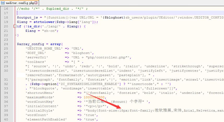 UEditor编辑器 设置默认字体大小 z-blog修改默认字体大小