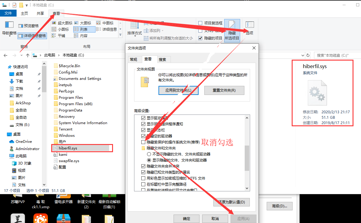 hiberfil.sys win10可以删除吗?hiberfil.sys 怎么删除 win10 C盘满了怎么处理 windows C盘满了怎么处理