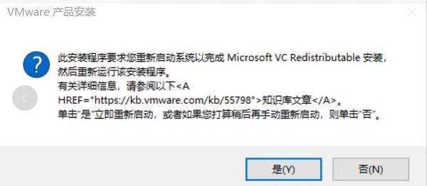 VMWare报错:此安装程序要求您重新启动系统以完成Microsoft VC Redistributable 安装