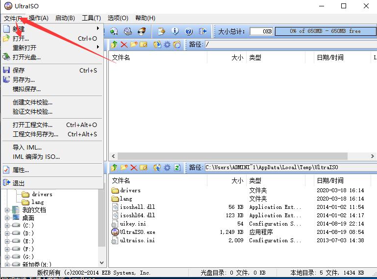 UltraISO(软碟通)刻录硬盘和制作可引导U盘教程 UltraIS 软碟通刻录U盘